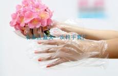 聚乙烯塑料一次性手套