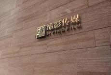 重庆宣传片制作多少钱缔影传媒
