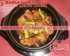 重庆鸡公煲加盟店/哪里可以学重庆鸡公煲加