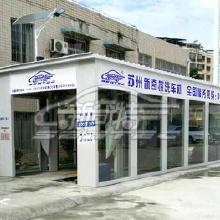 自動洗車機 洗車設備廠家批發