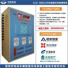 小区充电站 SJC-100C2小区智能充电管理系统