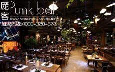 于punkbar龐客音樂酒館餐廳吧花開花落