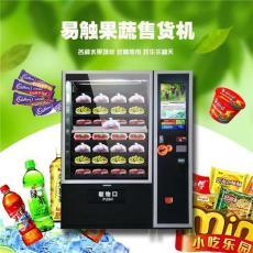 自动售菜机盒饭自动售货机