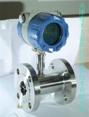天津渦輪流量傳感器