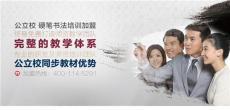 最美中国字面向全国培训机构书法加盟