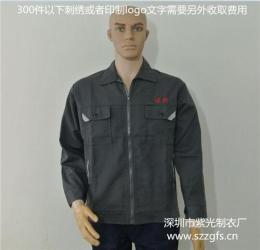 深圳龙岗冬装外套工衣定制宝安厂服定做