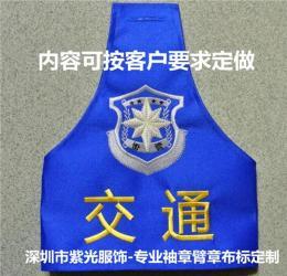 执勤魔术贴臂章布贴定制消防员治安员红袖章