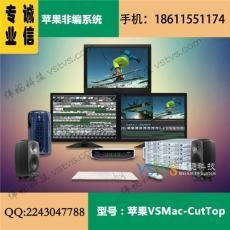 伟视科技 VSMac-CutTop苹果非编系统 非编后