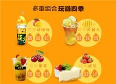 廣州芒果甜品加盟 泰芒了規避風險