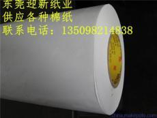 供应金立牌14-35克卷筒棉纸/印刷棉纸