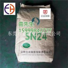 供應國產山西山納氯丁橡膠SN242A