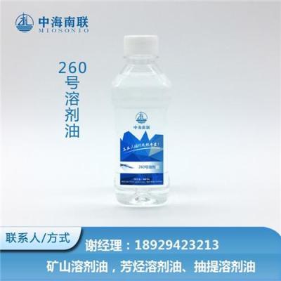 260号矿山溶剂油