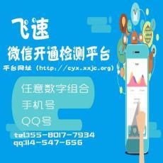 手機號微信檢測軟件可自由自主使用