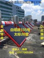 丽江太标太阳能热水器哪家便宜
