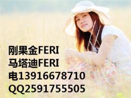 SGS能办理FERI吗 FERI号码是什么意思