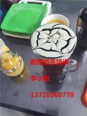 咖啡奶茶花茶果汁培训班 广州哪里有奶茶学