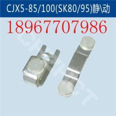 CJX5-100觸頭