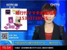 茂名随行付VV卡是哪个公司的微信支付宝扫