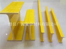 玻璃鋼工字鋼玻璃鋼H型管玻璃鋼型材可定制