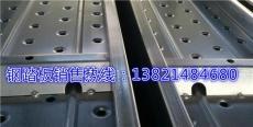 廣州鋼跳板制造銷售有限公司