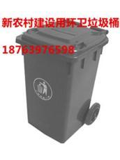 微山魚臺金鄉新農村建設用兩輪塑料垃圾桶