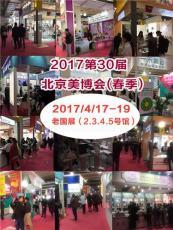 2017第30屆北京美博會