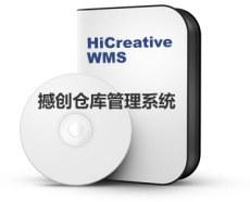 上海撼創HiCreative WMS倉庫管理軟件產品