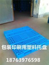 七臺河糧油行業用雙面塑料托盤1311價格