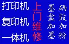 青島市北區利盟打印機維修