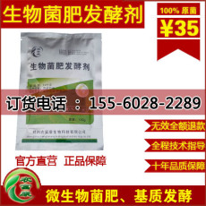 利用发酵剂制作鹅粪有机肥料的方法