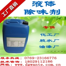 浙江污水除臭劑 天津生物除臭劑 塑料除味劑