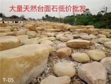 广东台面石 园林点缀石 大型台面石批发基地