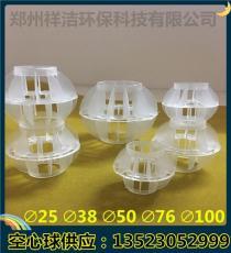新余生產多面空心球50mm冷卻塔多面空心球