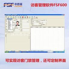 華思福寫字樓智能訪客出入管理系統