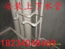 太原迎泽西大街安装上下水管暖气水龙头马桶