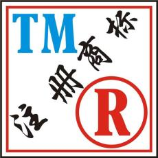 永康注册商标申请个人名下和公司名下的不同