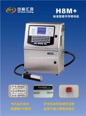 石家莊生產日期噴碼機廠家H8M+微字符噴碼機
