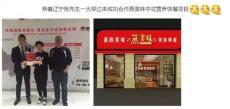 蒸美味中餐加盟 杭州超级快餐加盟店加盟条