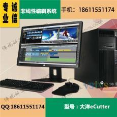 大洋eCutter 5 數字高清非編非線性編輯系統