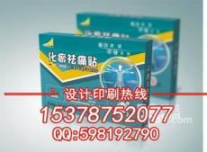 鄭州膏藥袋哪里能設計 鄭州膏藥盒定做